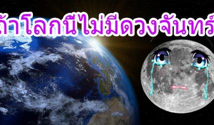 ถ้าโลกนี้ไม่มีดวงจันทร์