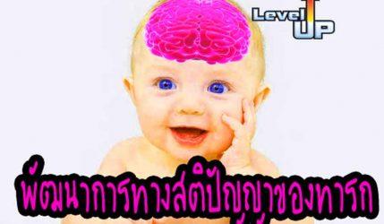 พัฒนาการทางสติปัญญาของทารก