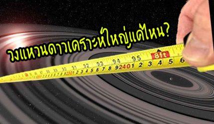 วงแหวนดาวเคราะห์ใหญ่แค่ไหน