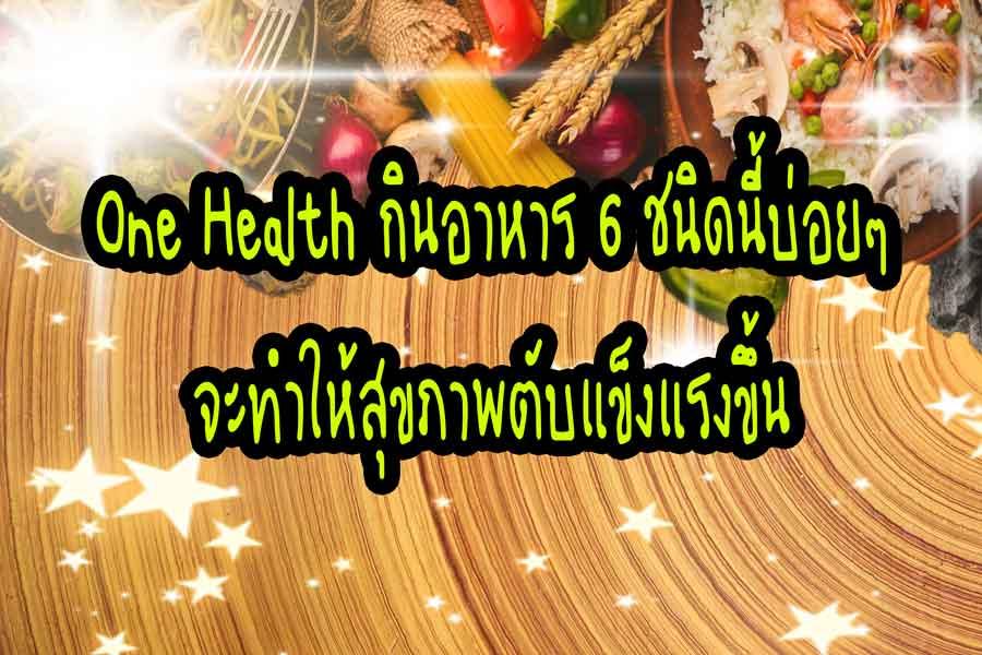 สุขภาพ
