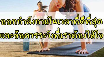 ออกกำลังกาย ในเวลาที่ดีที่สุดและข้อควรระวังที่เราต้องใส่ใจ