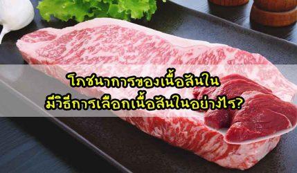 โภชนาการ ของเนื้อสันใน มีวิธีการเลือกเนื้อสันในอย่างไร?