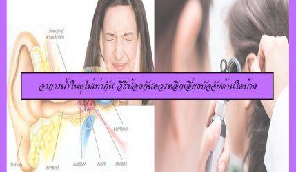 อาการน้ำในหูไม่เท่ากัน วิธีป้องกันควรหลีกเลี่ยงปัจจัยด้านใดบ้าง