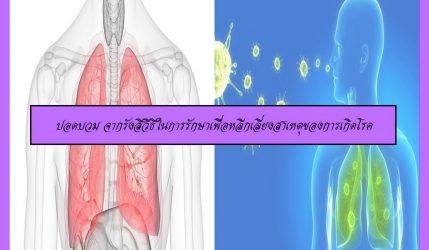 ปอดบวม จากรังสีวิธีในการรักษาเพื่อหลีกเลี่ยงสาเหตุของการเกิดโรค