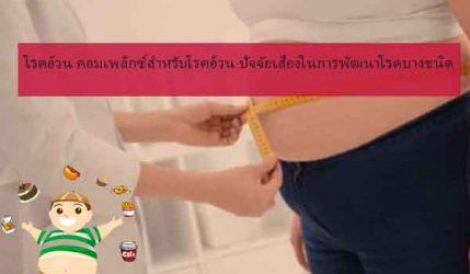 โรคอ้วน คอมเพล็กซ์สำหรับโรคอ้วน ปัจจัยเสี่ยงในการพัฒนาโรคบางชนิด